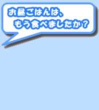 マスコットあいさつsk2k (7).png