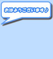 マスコットあいさつsk2k (8).png